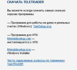 Скачать metatrader торговый терминал forex от teletrade